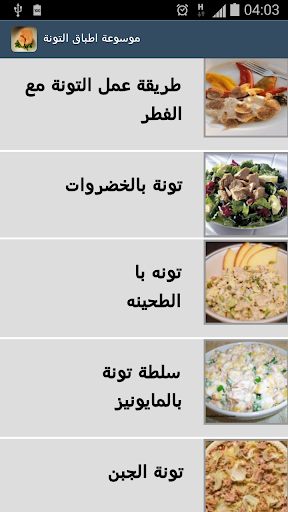 موسوعة اطباق التونة