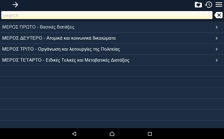 Συνταγμα τησ Eλλaδoς - στιγμιότυπο οθόνης