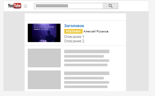 Объявление Video Discovery в Google AdWords