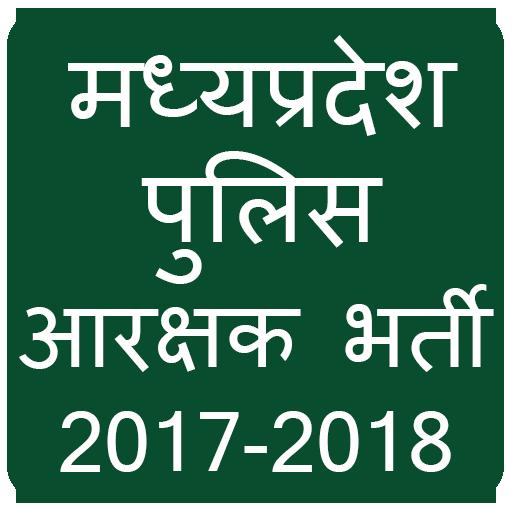 MP Police 2017-2018