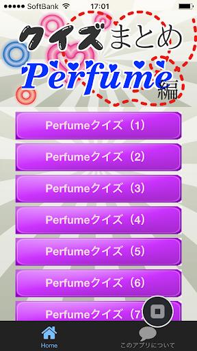 クイズまとめ・Perfume(パフューム)編