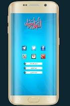 زخرفة الكتابة العربية 2017 - screenshot thumbnail 05
