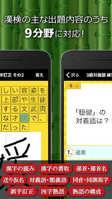 漢字検定・漢検漢字トレーニング(無料版)のおすすめ画像4