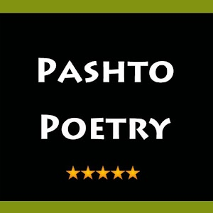 Pashto Poetry APK for Blackberry | Download Android APK
