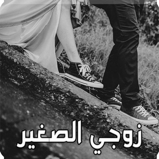 رواية زوجي الصغير - رواية رومانسية