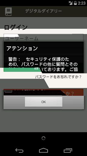 Digital Diary_JP