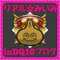リアル☆みいみ in DQ10 icon