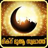 Dikr Dua swalath icon