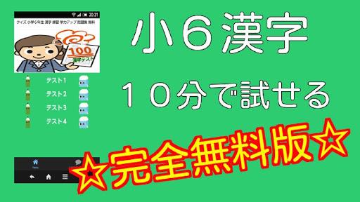 小学6年生 漢字 練習 学力アップ 問題集 無料クイズ