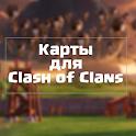 Карты для Clash of Clans icon