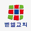 벧엘감리교회 icon