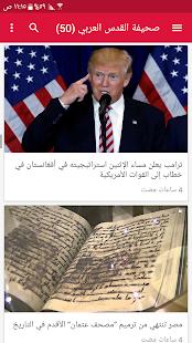 أخبار اليوم عاجل - náhled