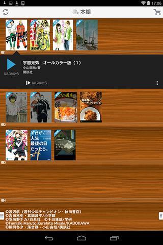 電子書籍Digital e-hon【小説 マンガ 雑誌】