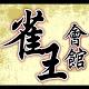 Hong Kong Mahjong Club (game)