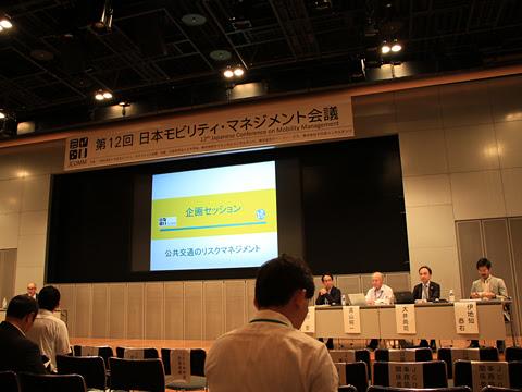 第12回 日本モビリティ・マネジメント会議 その13