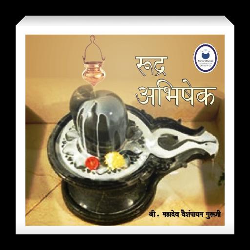Rudra Abhishek Mantra