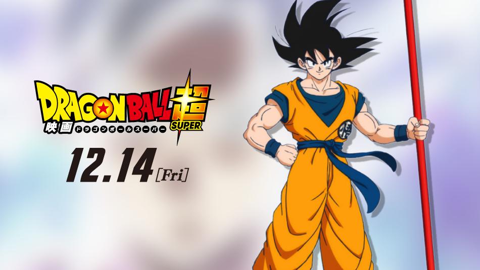 Imagen promocional de la película Dragon Ball Super.
