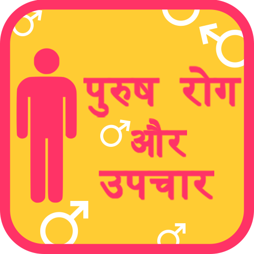 Male diseases पुस्र्ष रोग