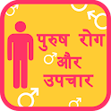 Male diseases पुस्र्ष रोग icon