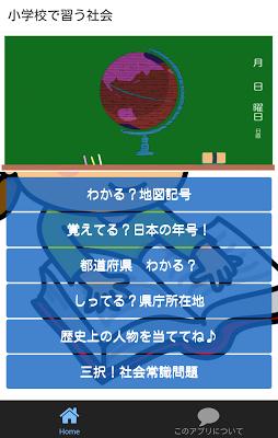 小学校で習う社会科歴史・地理・公民を復習しよう!受験対策にも - screenshot