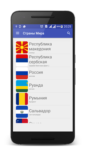 Cтраны и Cтолицы мира каталог