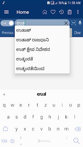 English Kannada Dictionary screenshot 3
