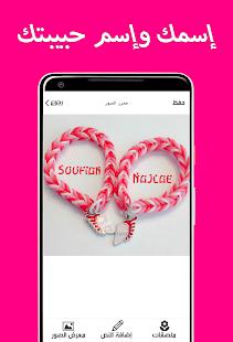 إسمك وإسم حبيبتك في صور رومانسية جميلة ورائعة 2018 - náhled