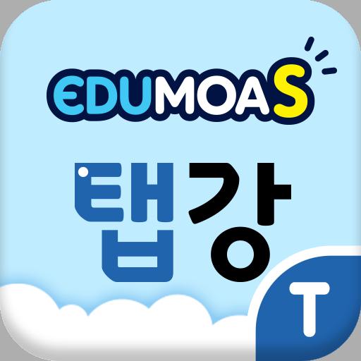 스마트에듀모아 탭강 - 교사용