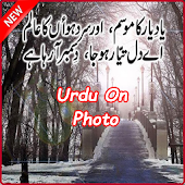 Urdu Poetry on Photos - Urdu Keyboard