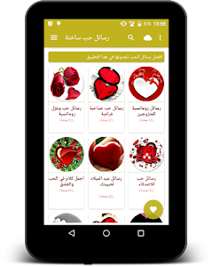 رسائل حب ساخنة _للكبارفقط_ screenshot 2