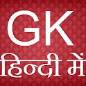 GK 2016 in Hindi -SSC UPSC IAS icon