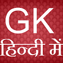 GK 2017 Hindi Current Affairs General Kno 4.9.0 APK Baixar