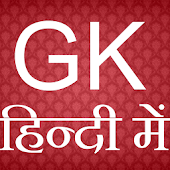 GK 2017 Hindi Current Affairs General Knowledge
