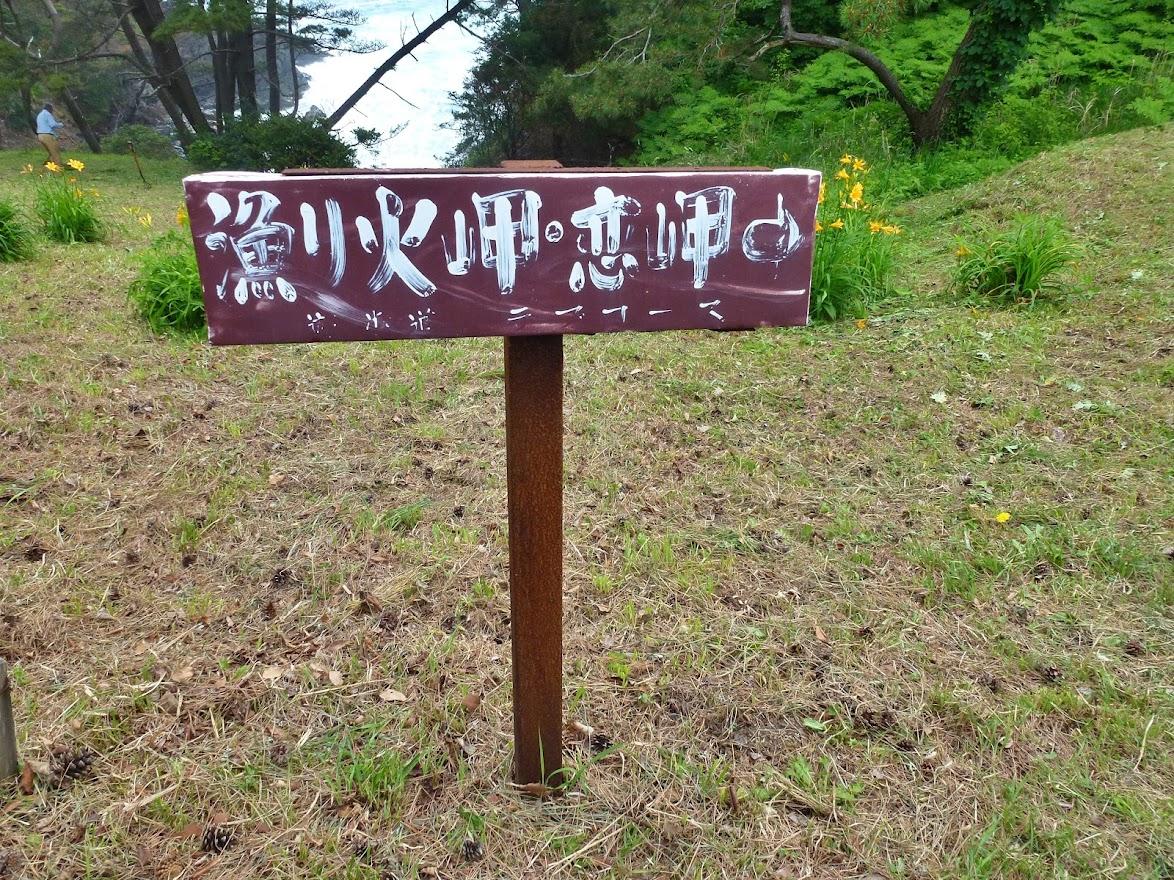 神割崎キャンプ場遊歩道・ラブコース