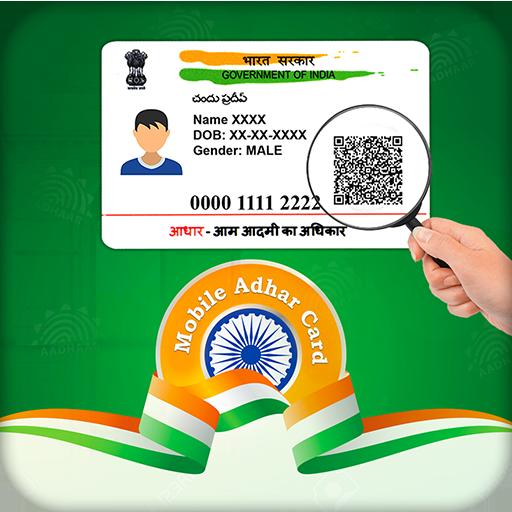 Mobile Aadhar Card Seva