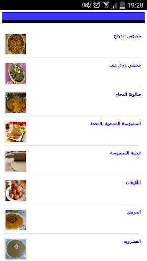 المطبخ الاماراتي الشهي