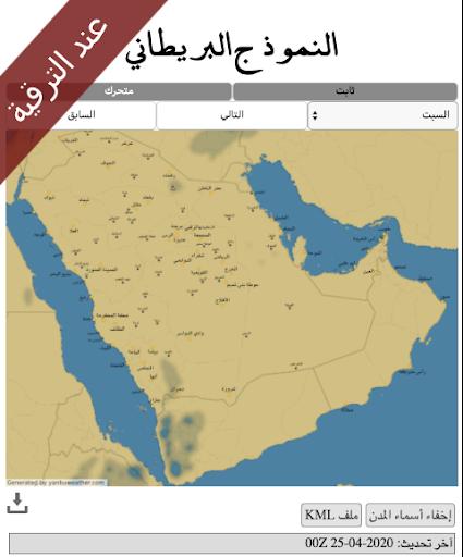 خرائط الطقس Download Apk Free For Android Apktume Com