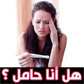كاشف اختبار الحمل البصمة Prank