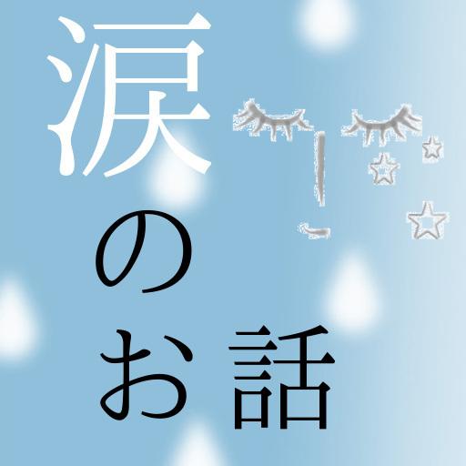 涙のお話~思わず泣けるストーリー集~ 娛樂 App LOGO-硬是要APP