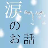 涙のお話~思わず泣けるストーリー集~