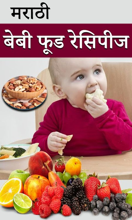 1 Year Old Baby Food Recipes In Marathi : recipes, marathi, Month, Recipes, Indian, Marathi, Image, Recipe