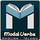 Download Modal Verbs in Telugu For PC Windows and Mac