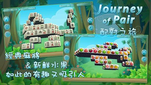 樂消世界-配對之旅:麻將及水果