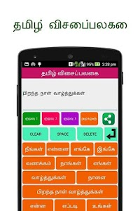 Tamil Keyboard screenshot 2