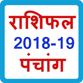 Rashifal 2018 Hindi