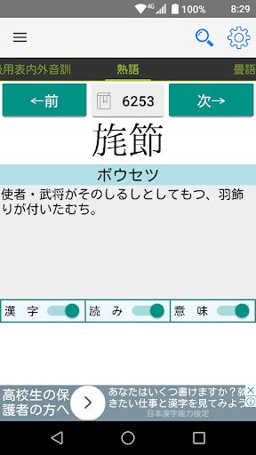 u6f22u691cuff11u7d1a 5.7 Windows u7528 2