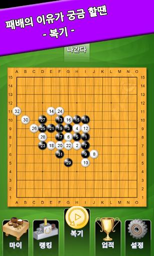 玩免費棋類遊戲APP|下載Gomoku2016 app不用錢|硬是要APP