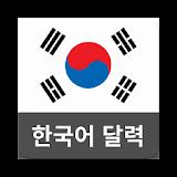Korean ⇌ English Calendar file APK Free for PC, smart TV Download
