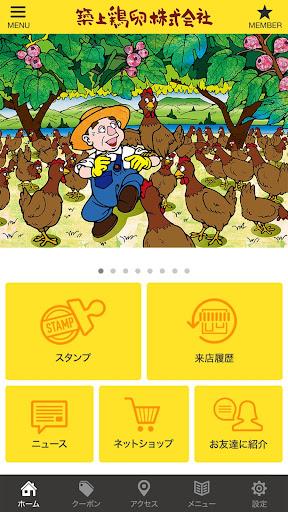 築上鶏卵公式 screenshot 2