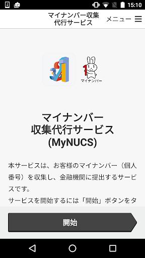 MyNUCS(u30deu30a4u30cau30f3u30d0u30fcu53ceu96c6u4ee3u884cu30b5u30fcu30d3u30b9) 4.0.0 Windows u7528 1